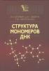 Структура мономеров ДНК