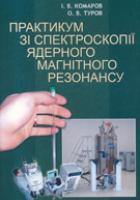 Книга Практикум зі спектроскопії ядерного магнітного резонансу