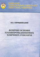Книга Фізичні основи напівпровідникових хімічних сенсорів