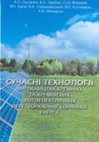 Титульна сторінка книги Сучасні технології виробництва кремнію та кремнієвих фот