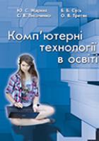 Комп'ютерні технології в освіті Ю. С. Жарких, С. В. Лисоченко, Б. Б. Сусь, О. В.