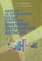 Наукові та технологічні засади створення мініатюрних електрохімічних біосенсорів