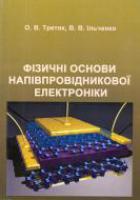 Фізичні основи напівпровідникової електроніки