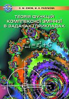 Теорія функцій комплексної змінної в задачах і прикладах: навчальний посібник