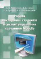 Робота викладачів і студентів в систем управління навчанням Moodle