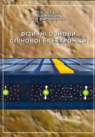 Фізичні основи спінової електроніки