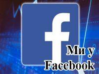 Ми в FB