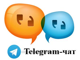Телеграм чат ІВТ
