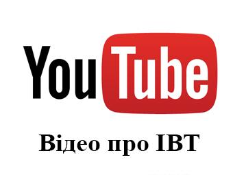 Відео про ІВТ