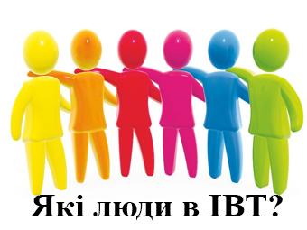 Обличчя ІВТ