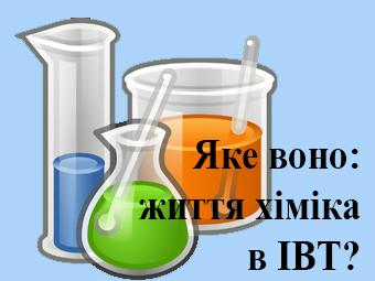 Хіміки ІВТ
