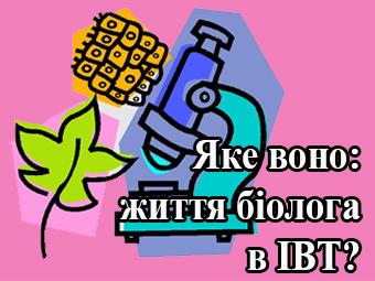 Біологи ІВТ